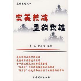 现货获牌 直销称雄 李迅,田向阳 9787104025702 中国戏剧出版社