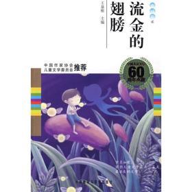 流金的翅膀 王泉根 外语教学与研究出版社 9787560084015
