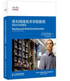 正版二手思科网络技术学院教程 路由和交换基础9787115371904