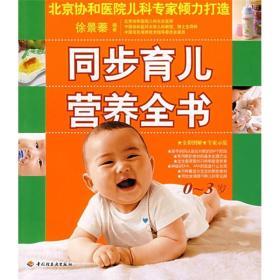 同步育儿营养全书