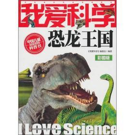 我爱科学恐龙王国彩图版