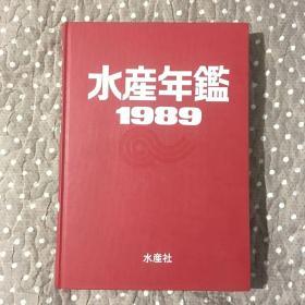 水产年鉴1989(中日文)