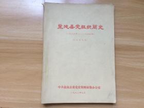 盐池县党组织简史 1936-1949 (征求意见稿)
