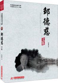 中国建筑名家文库:邹德慈文集