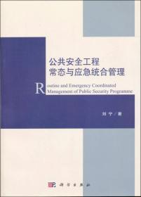 公共安全工程常态与应急统合管理