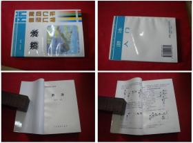 《游泳》,32开唐桂平著,人民体育1997.9出版,5582号,图书