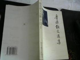 鲁迅散文选集..】