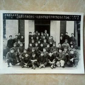 """""""珍贵红色历史文献老照片""""1950年初皖南,中国新民主主义青年团,安徽歙县工作委员会第一次青年干部会议干部及党委来宾合影老照片。"""