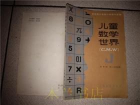 老教辅 全日制六年制小学课外读物.儿童数学世界(C.M.W)五年级第二学期用 上海市教育局教学研究室编 上海教育出版社1985年一版 32开平装