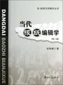 新闻与传播学丛书:当代报纸编辑学(第2版)9787306044907