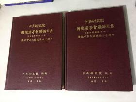 中央研究院国际汉学会议论文集:思想与哲学组-上下册 (包挂刷)