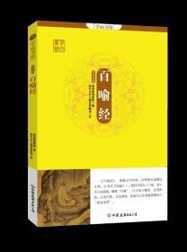 学而书馆:百喻经(全注全译,国学经典普及读本)