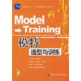 模特造型与训练  附光盘