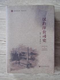 汉冶萍公司史[签赠本]
