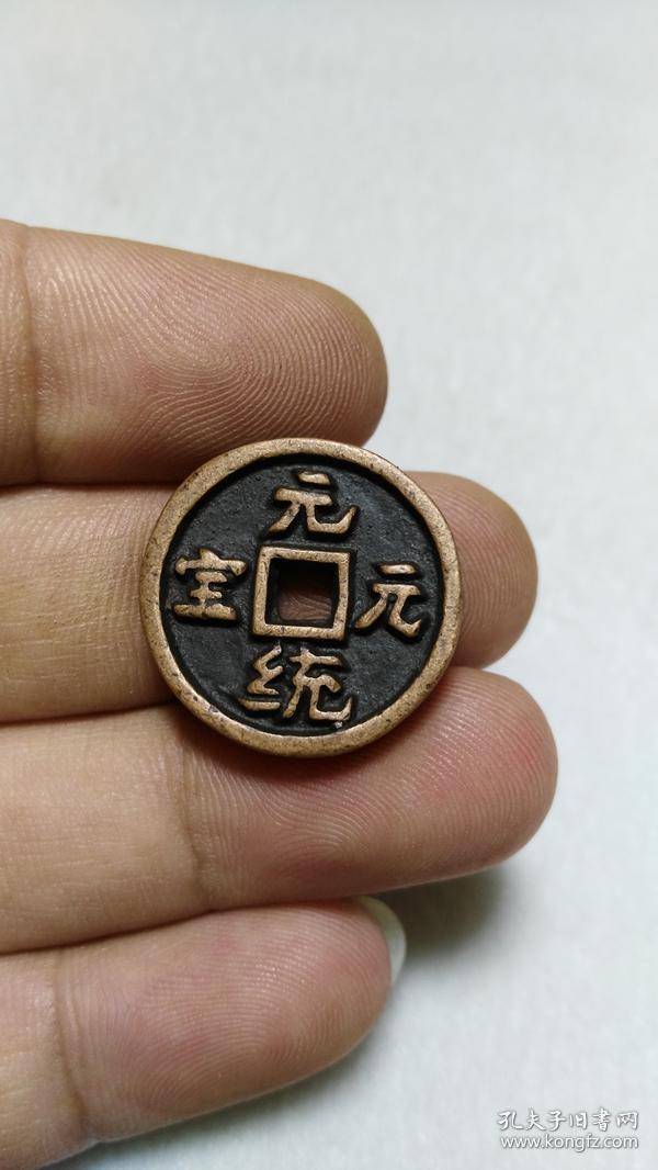 元朝 元统元宝 紫铜饼钱