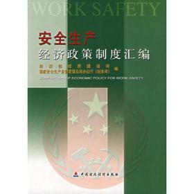 安全生产经济政策制服汇编