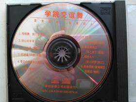 VCD学跳交谊舞 二(满百包邮)