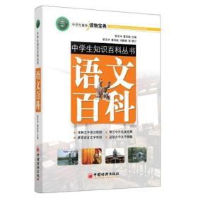 中学生知识百科丛书:语文百科