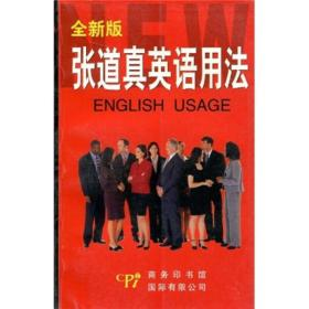 张道真英语用法.全新版