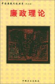 中国廉政文化丛书:廉政理论