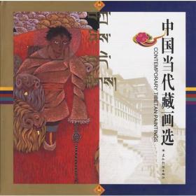 中国当代藏画选