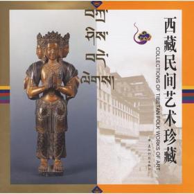 西藏民间艺术珍藏
