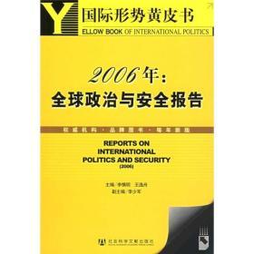 2006年:全球政治与安全报告