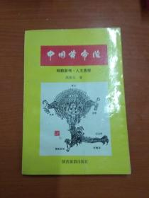 中国黄帝陵(作者签名本)