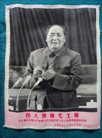伟大领袖毛主席在中国共产党第九次全国代表大会上作极其重要的讲话(丝织品)