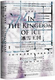 【精装】甲骨文丛书·冰雪王国:美国军舰珍妮特号的极地远征