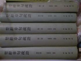黄灵庚先生代表著作:楚辞章句疏证(全五册精装)