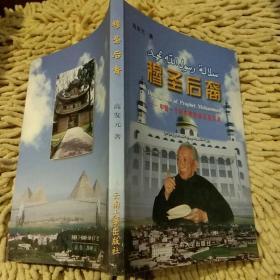 【首页有作者亲笔签名一版一印】穆圣后裔--中国一个回族穆斯林家庭实录 高发元 云南大学出版社9787810681490。