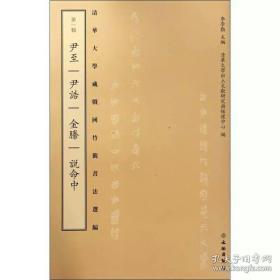清华大学藏战国竹简书法选编·第一辑·尹至 尹诰 金縢 说命中
