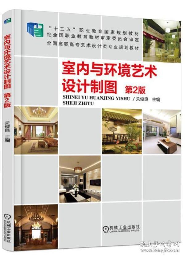 室内与环境艺术设计制图 第2版