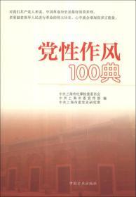 党性作风100典
