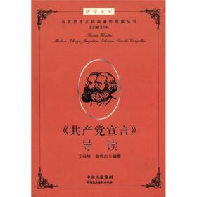 博学文库:《共产党宣言》导读----马克思主义经典著作导读丛书