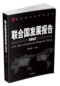 复旦联合国研究丛书:联合国发展报告(2012)