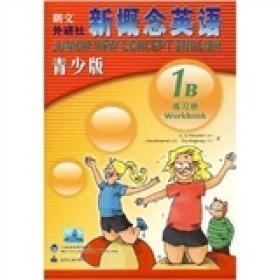 新概念英语青少版同步一课一练1B练习册 适用于3-4年级学生外语教学与研究出版社 小学生三四年级英语青少年英语辅导资料英语练习