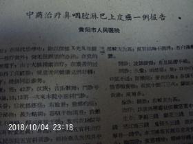 中药治疗鼻咽腔淋巴上皮癌一例报告——贵阳市人民医院     中医复印资料 (2页A4纸)