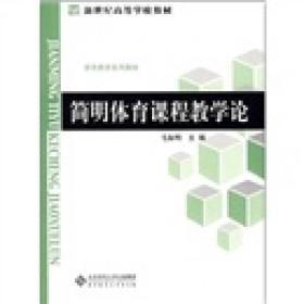 简明体育课程教学论 毛振明 北京师范大学出版社 9787303104185
