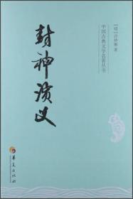 中国古典文学名著丛书:封神演义