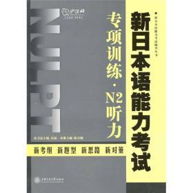 新日本语能力考试专项训练·N2听力