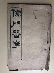 儒门医学 卷下(英国)傅兰雅口述 (新阳)赵元益 笔述