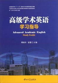 高级学术英语学习指导