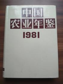 中国农业年鉴 (1981)