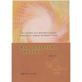 【正版】蔡元培、郭秉文办学思想与实践的比较研究 王悦芳著