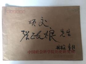 信封:著名历史学家林甘泉、童超致张政烺先生