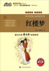 大悦读:红楼梦(最新版)