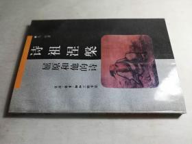 诗祖涅槃:屈原和他的诗