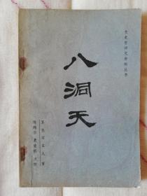 《八洞天》 (文史哲研究资料丛书)
